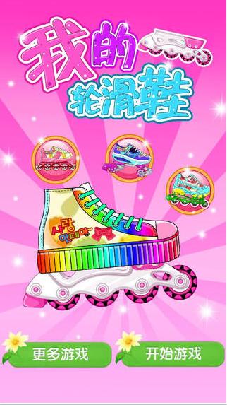 我的轮滑鞋图1: