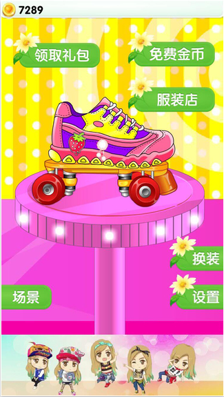 我的轮滑鞋图4: