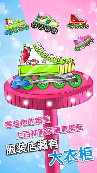 我的轮滑鞋图3: