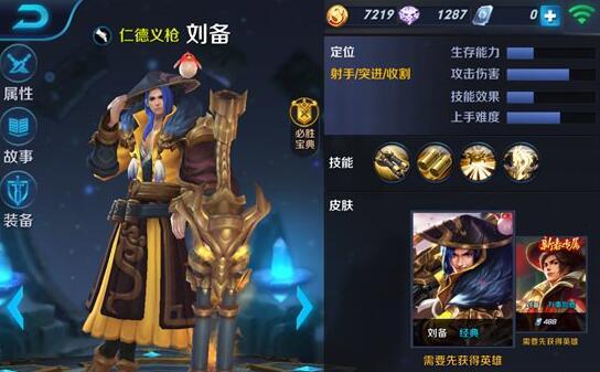 王者荣耀刘备图鉴 英雄出装符文搭配推荐[多图]图片1