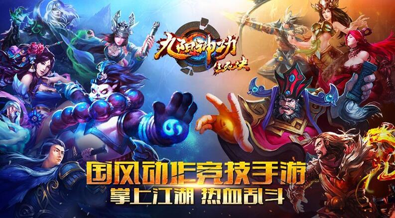 九阳神功安卓不删档5月10日开启 iOS限免下载[多图]图片1