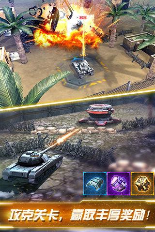 坦克大战OL图3: