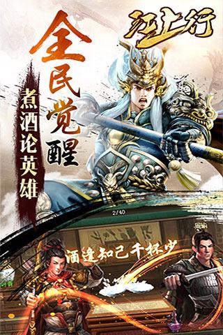 江上行图2: