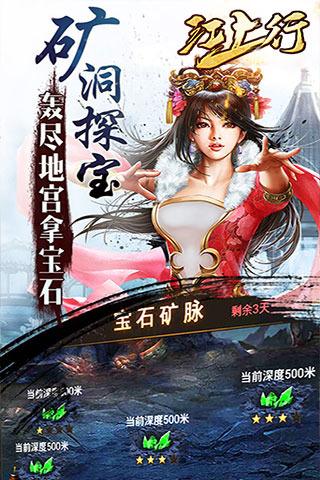 江上行图3: