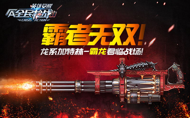 霸者无双《全民枪战2.0》霸龙加特林君临战场[多图]图片1