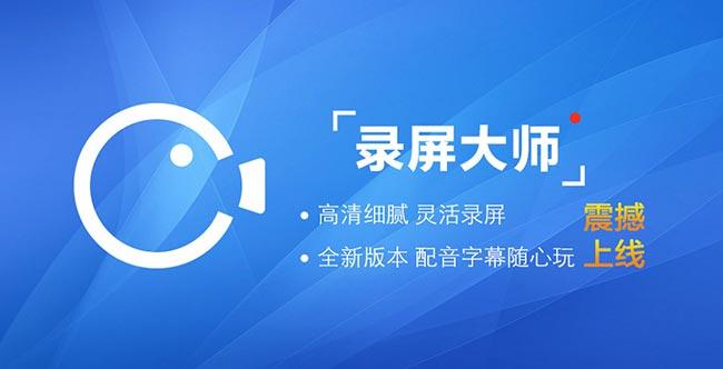 录屏大师新版震撼上线 360应用宝联合首发[多图]图片1