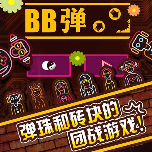 弹珠和砖块的团战游戏《BB弹》体验街机消除[多图]图片1