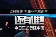 官网公开 《虚荣》1.17.1国服抢先体验版下载[图]
