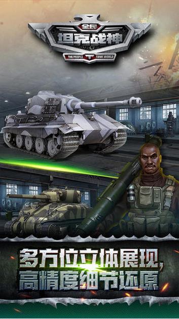 全民坦克战神图1: