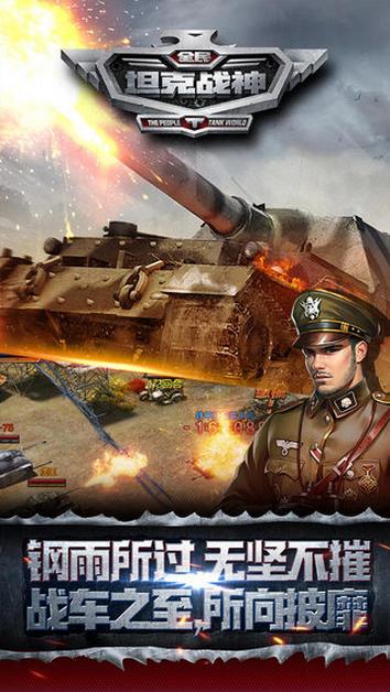 全民坦克战神图3: