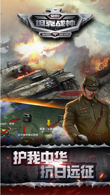全民坦克战神图2: