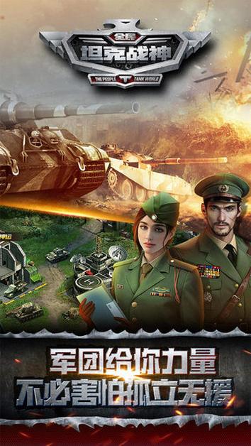 全民坦克战神图4: