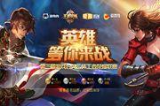第三届风云杯 王者荣耀联赛小组赛对战安排[多图]