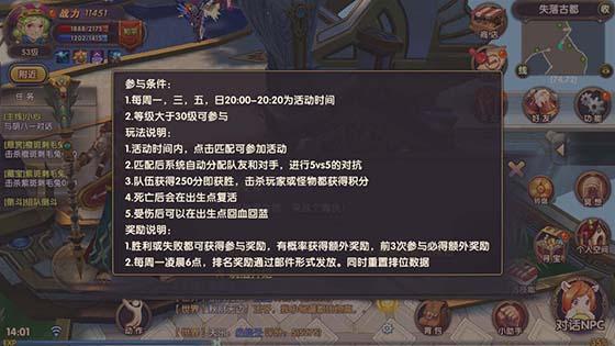"""《摸金幻灵》巅峰争霸赛5v5热血""""战""""起来[多图]图片2"""