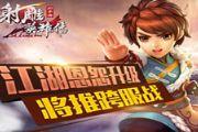 江湖恩怨升级《射雕英雄传3D》将推跨服战[多图]