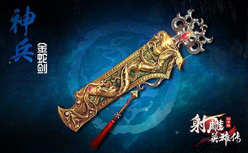 绝世神兵助战江湖 射雕英雄传3D惊现倚天剑[多图]图片3