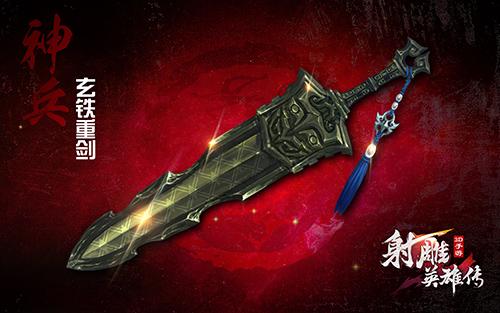 绝世神兵助战江湖 射雕英雄传3D惊现倚天剑[多图]图片1