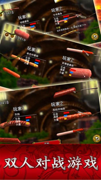 香肠传奇图3: