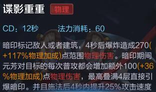 刀刀致命 王者荣耀李元芳出装搭配全解析[多图]图片5