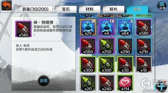战斗吧剑灵图文分析剑灵弹特性及实用性攻略[多图]图片2