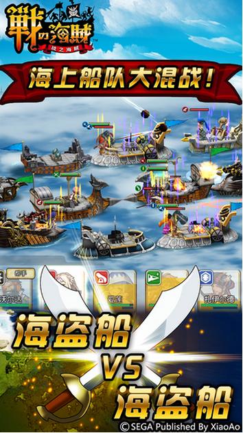 战之海贼图3: