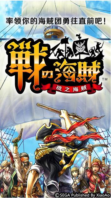 战之海贼图1: