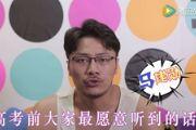 搞笑视频【蜜话一分钟】高考前最想听到的话!
