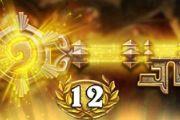 全是民间大神 炉石传说竞技场12胜次数排名[图]