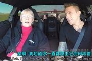 生日恶作剧!奶奶开偷来的跑车兜风被警察逮捕