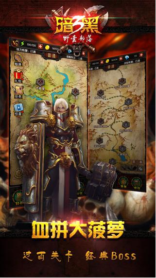 暗黑3之野蛮部落图2: