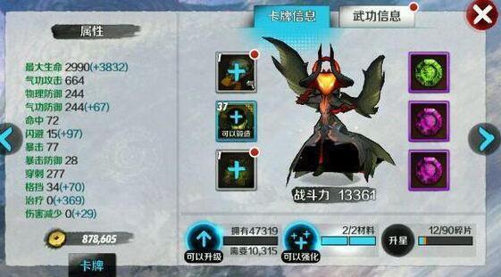 战斗吧剑灵江湖大战新套路平民青龙赤蛇福音[多图]图片2