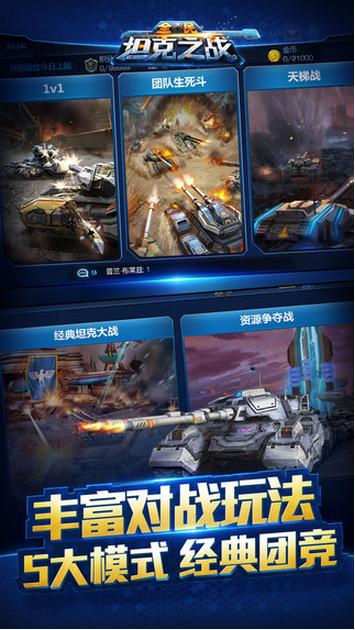 全民坦克之战图2: