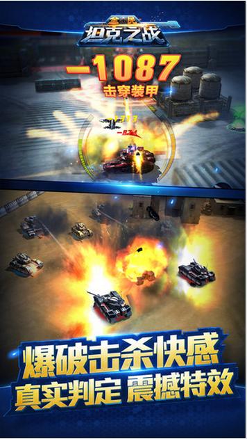 全民坦克之战图3: