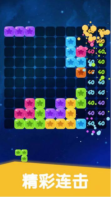 方块爱消除图1: