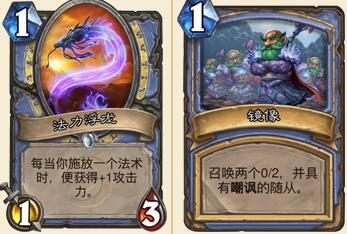 改变你的看法 炉石传说K神火妖法冲分卡组[多图]图片3