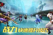 手机游戏《三剑豪2》快速提升战力技巧[多图]