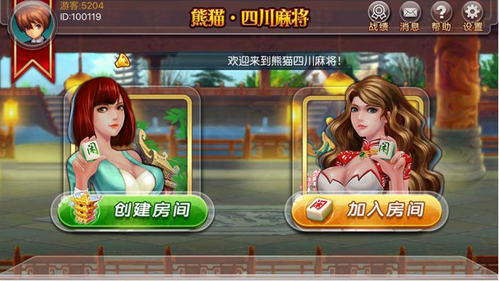 熊猫四川麻将图1: