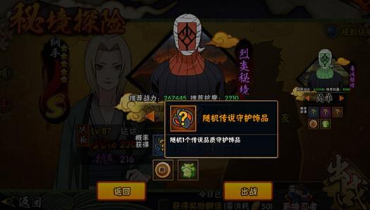 火影忍者手游新版副本及新系统快速上手解析[多图]图片4
