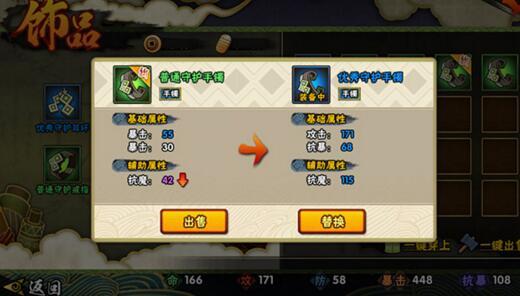 火影忍者手游新版副本及新系统快速上手解析[多图]图片8