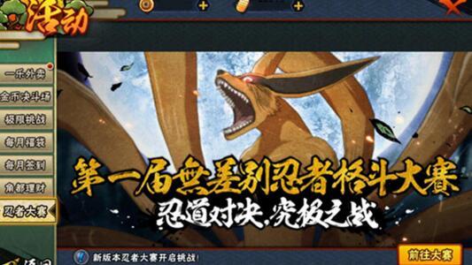 火影忍者手游新版副本及新系统快速上手解析[多图]图片2