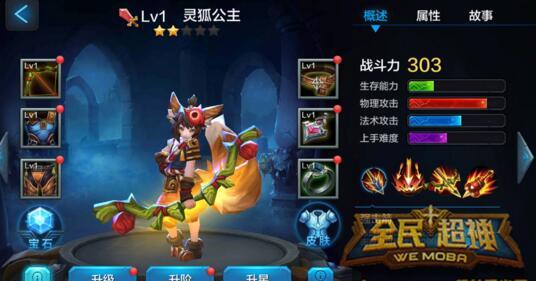全民超神灵狐公主阿玉带你乐享3V3胜利的喜悦[多图]图片1