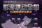 《绝地逃亡》影游联动全国10城市巡回见面会[图]