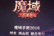 《魔域手游》9月亮剑  网龙西山居合作战略[图]