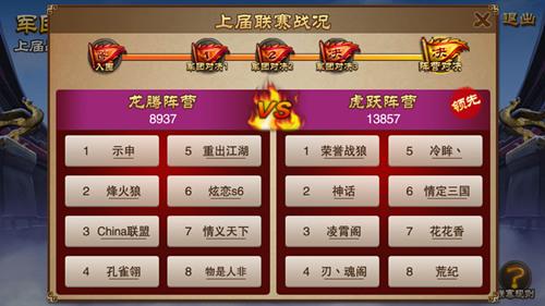 军团对决手游《三国之刃》全新军团联赛攻略[多图]图片2