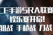 《穿越火线-枪战王者》SRA联赛 个人刀赛报名指引[图]