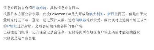 PokemonGo登陆闪退 刷不出精灵或全面锁区[多图]