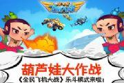 《全民飞机大战》葫芦兄弟大乐斗宣传片上线