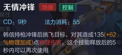 十面埋伏败霸王 王者荣耀韩信出装搭配全解析[多图]图片5
