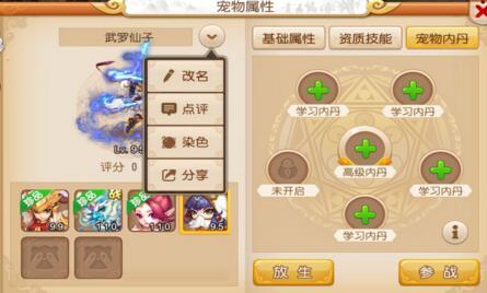 梦幻西游手游武罗仙子加点内丹攻略介绍[多图]图片2