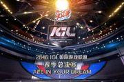 统一冰红茶 皇室战争IGL春季总决赛选手介绍[多图]